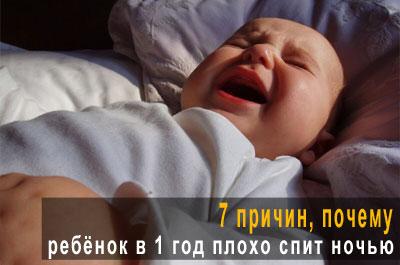 почему ребёнок в 1 год плохо спит ночью