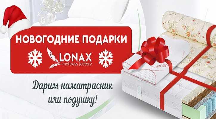 lonax-zima2019
