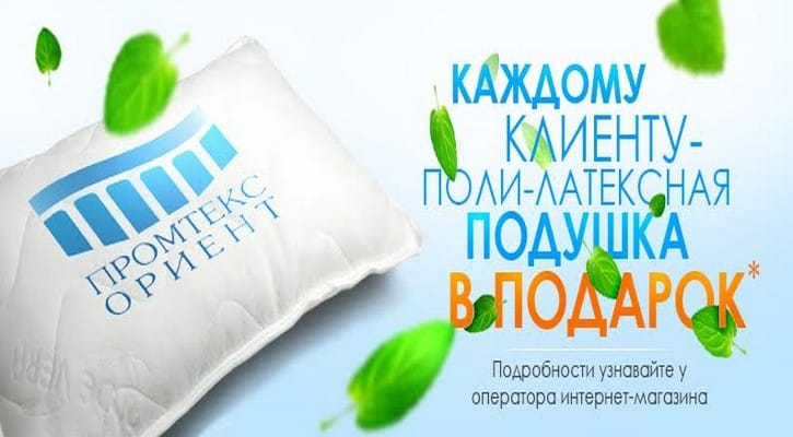 poli-lateksnaya_podushka_lates_pto2019